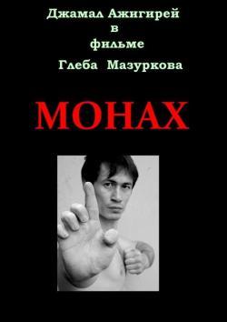 «Фильм Про Киокушинкай» / 2013