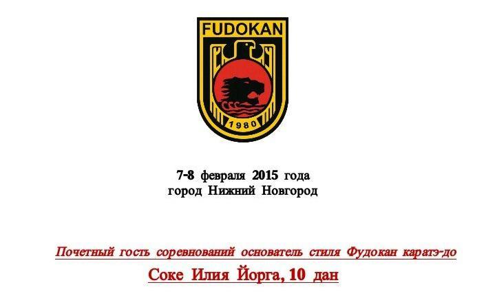 Чемпионат России фудокан
