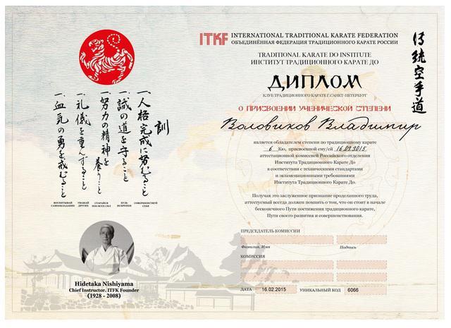 Единый Диплом ru каратэ диплом единый