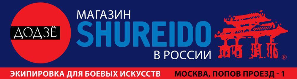 шурейдо в России