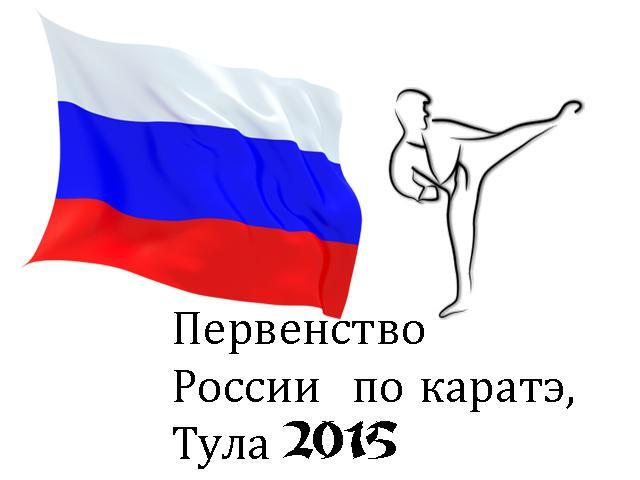 Первенство России по каратэ 2015