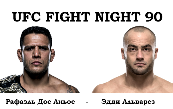 UFC Fight Night 90: РДА - Альварез