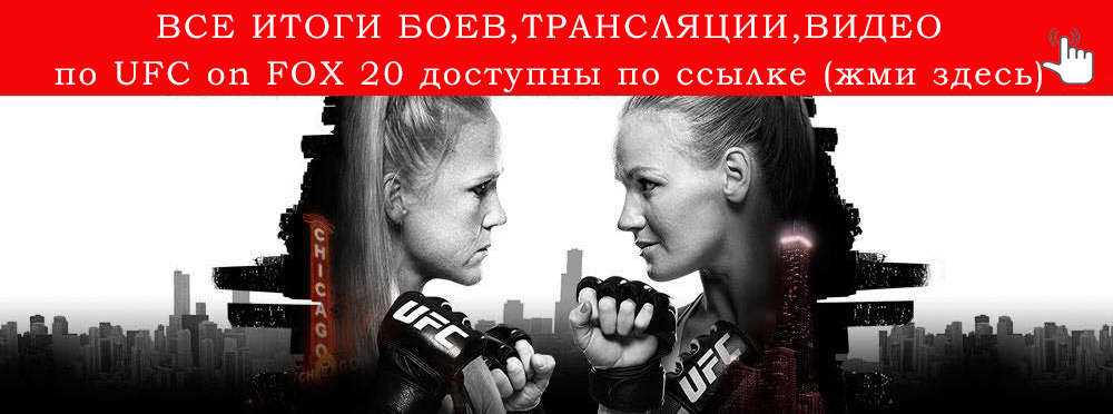 UFC on FOX 20 (UFC Fight Night Chicago) смотреть онлайн