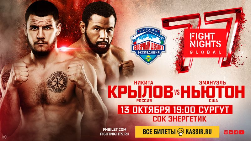 Fight Nights Global 77: Никита Крылов – Эмануэль Ньютон