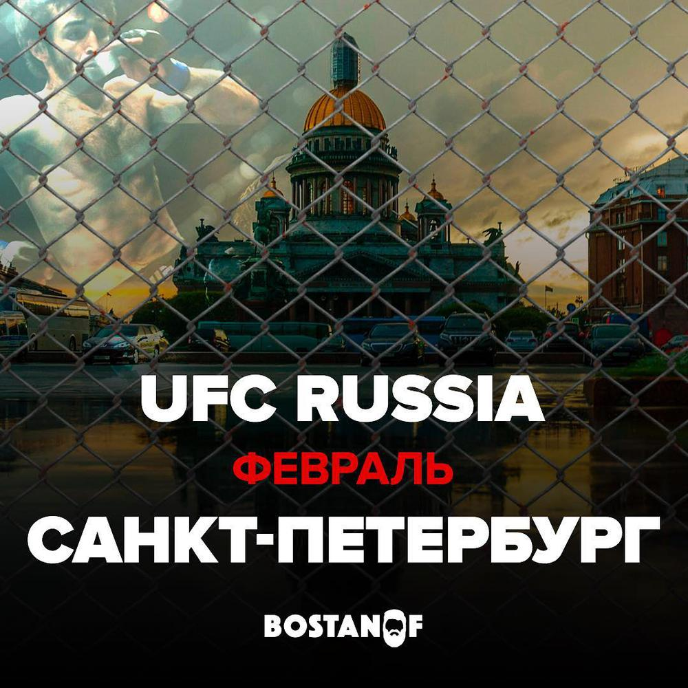 UFC Санкт-Петербург