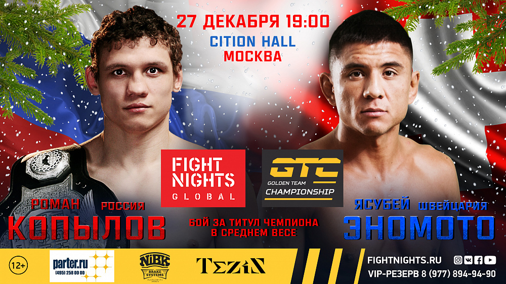 Fight Nights Global 91: Роман Копылов – Ясубей Эномото