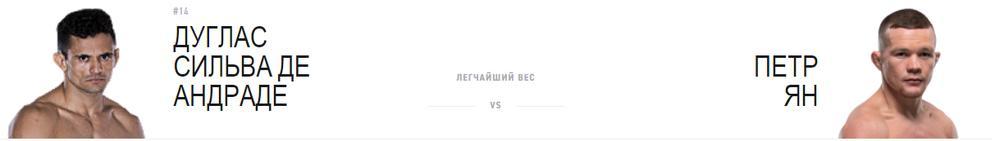 Петр Ян UFC 232