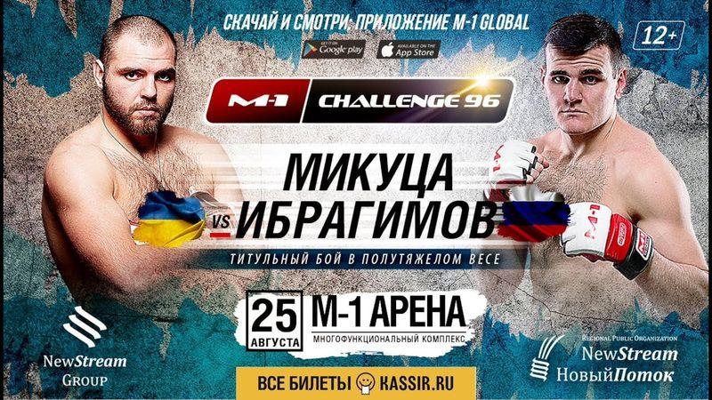 M-1 Challenge 96: Дмитрий Микуца – Хадис Ибрагимов