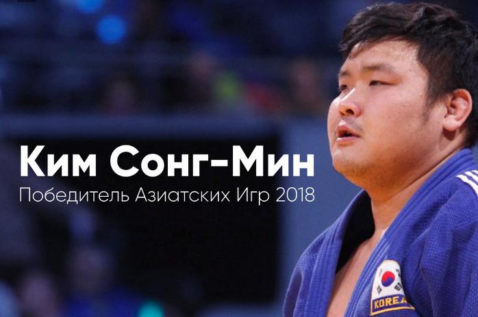 Ким Сонгмин дзюдо азиатские игры 2018