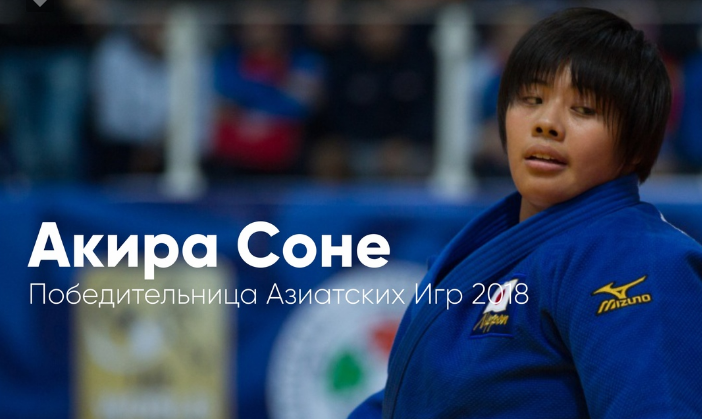 Акира Соне дзюдо Азиатские игры 2018