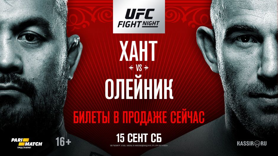 UFC Fight Night Moscow 136 Москва ЮФС ГАС
