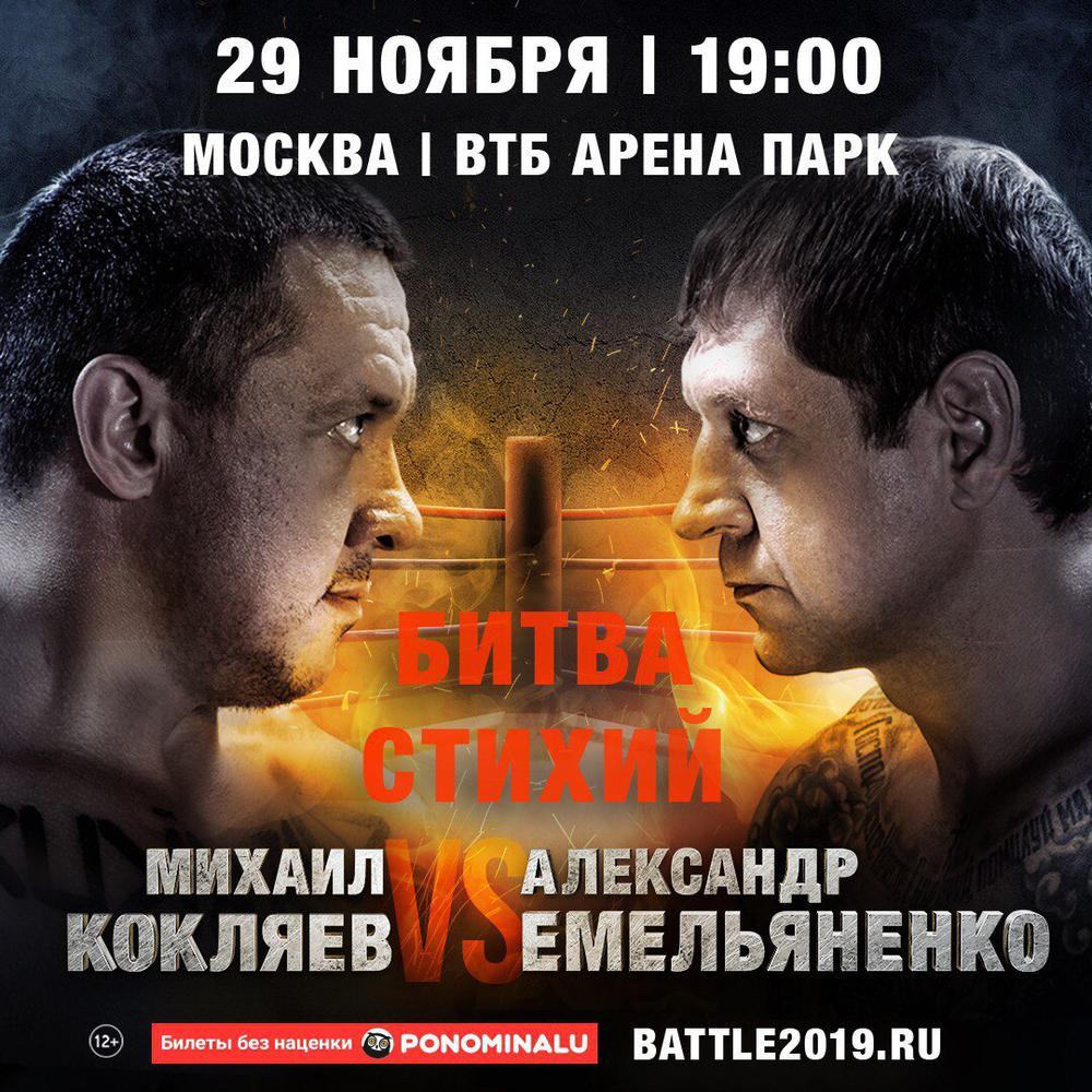 Кокляев иАлександр Емельяненко проведут бой втретем осеннем месяце
