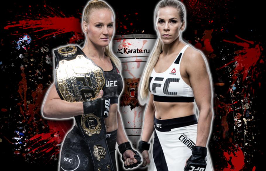 Women's FlyweightValentina Shevchenko (c) vs. Katlyn Chookagian ЮФС UFC 247