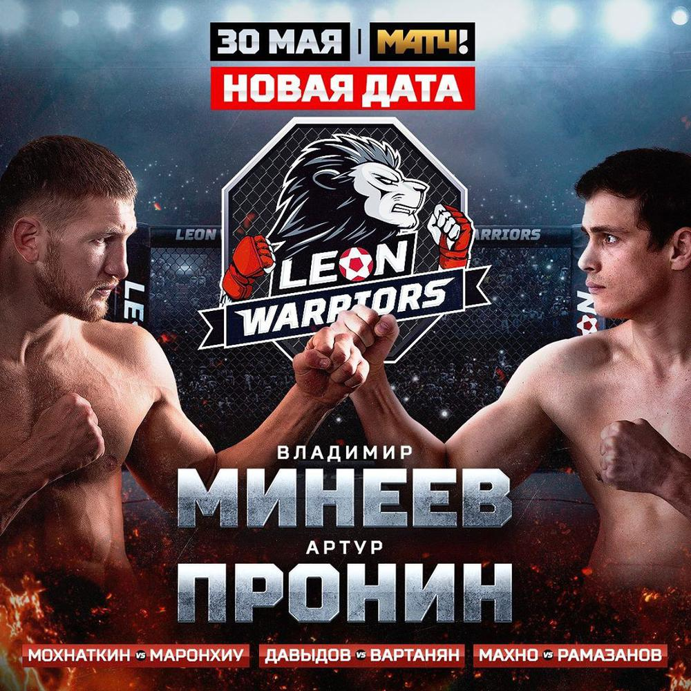 Leon Warriors. Владимир Минеев – Артур Пронин