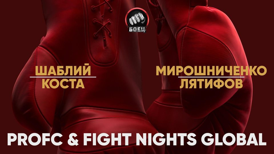 PROFC & Fight Nights Global