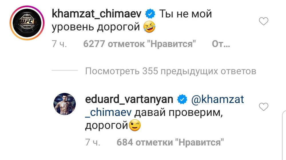 Вартанян Чимаев