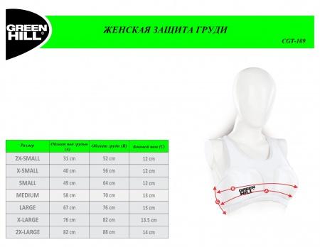 Таблица размеров Защита груди женская лайкра/полиэстер белая/черная Green Hill