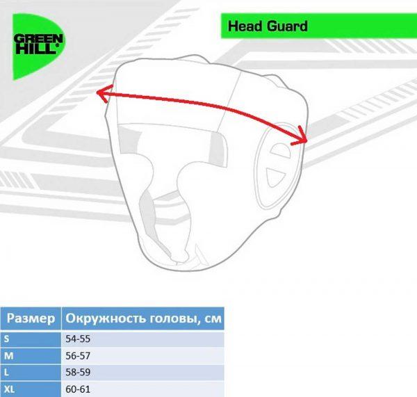HGS-9409 Боксерский шлем SPARRING черный green hill таблица размеров