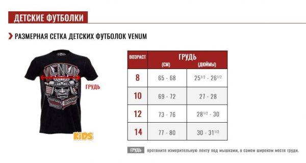 Размерная сетка детских футболок Venum